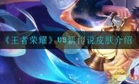 《王者荣耀》V8新传说皮肤介绍