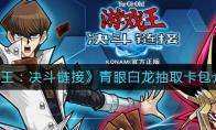 《游戏王:决斗链接》青眼白龙抽取卡包介绍