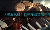 《碧蓝航线》自律寻敌功能介绍