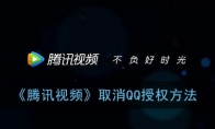 《腾讯视频》取消QQ授权方法