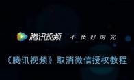 《腾讯视频》取消微信授权教程