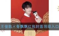 《微信》王俊凯×香飘飘红包封面领取入口