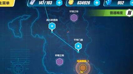 《崩坏3》探索关潜行刺杀任务完成方法