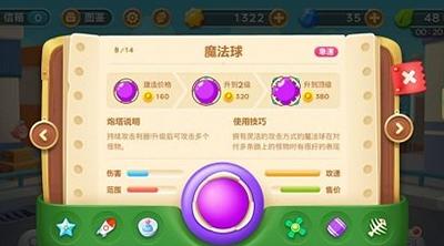《保卫萝卜3》魔法球炮塔属性图鉴