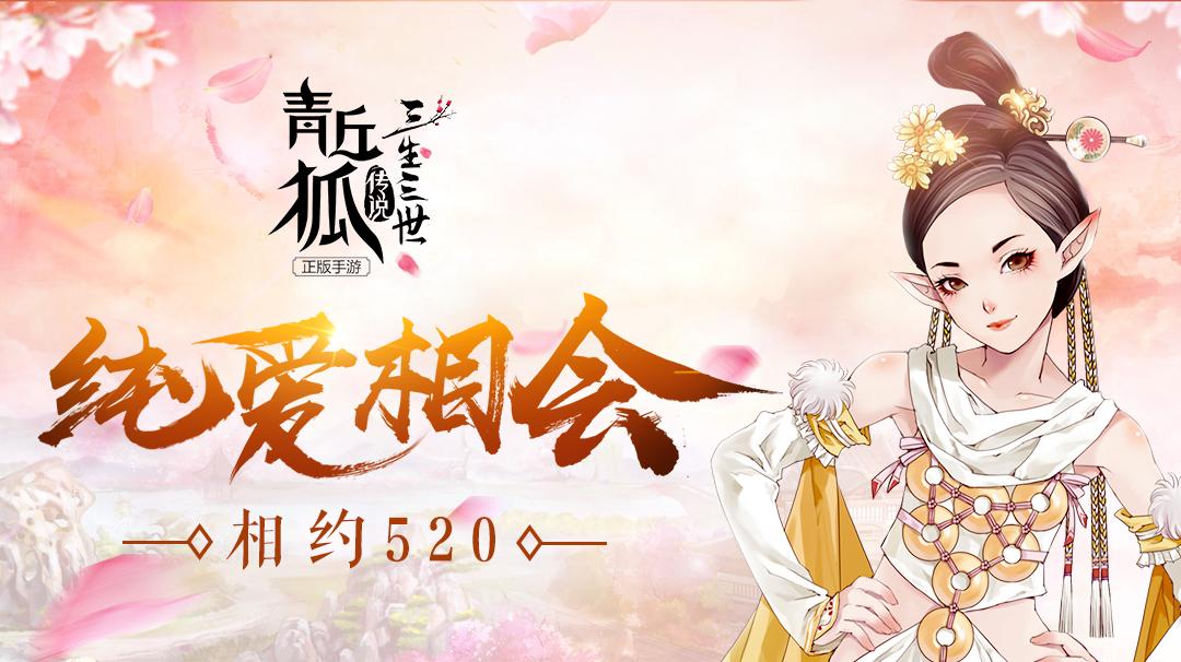 """5月17日""""千里相会""""活动来袭《青丘狐传说》相约520"""
