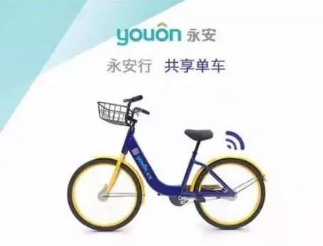 《永安行》同一个用户能不能同时租多辆共享单车