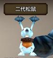 《天龙八部手游》松鼠宝宝属性技能图鉴