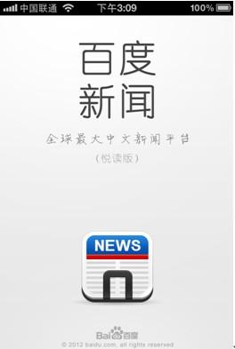 《百度》新闻无发加载连接网络解决方法