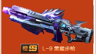 《魂斗罗:归来》武器大全