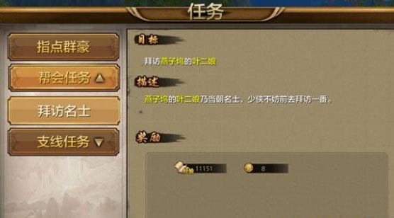 《天龙八部手游》发布任务求助信息的方法