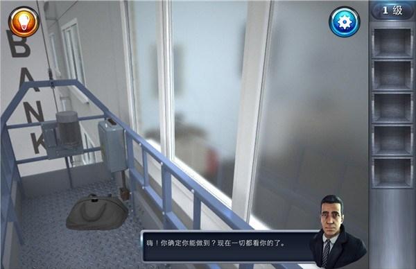 《密室逃脱6:逃出银行》第1关攻略
