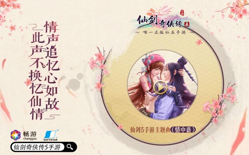 古风大神萧忆情献唱《仙剑奇侠传5》主题曲!6月8日安卓内测预下载开启!