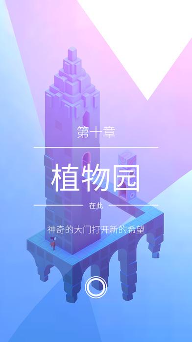 为你展现一个全新的有故事《纪念碑谷2》现已正式上架iOS平台