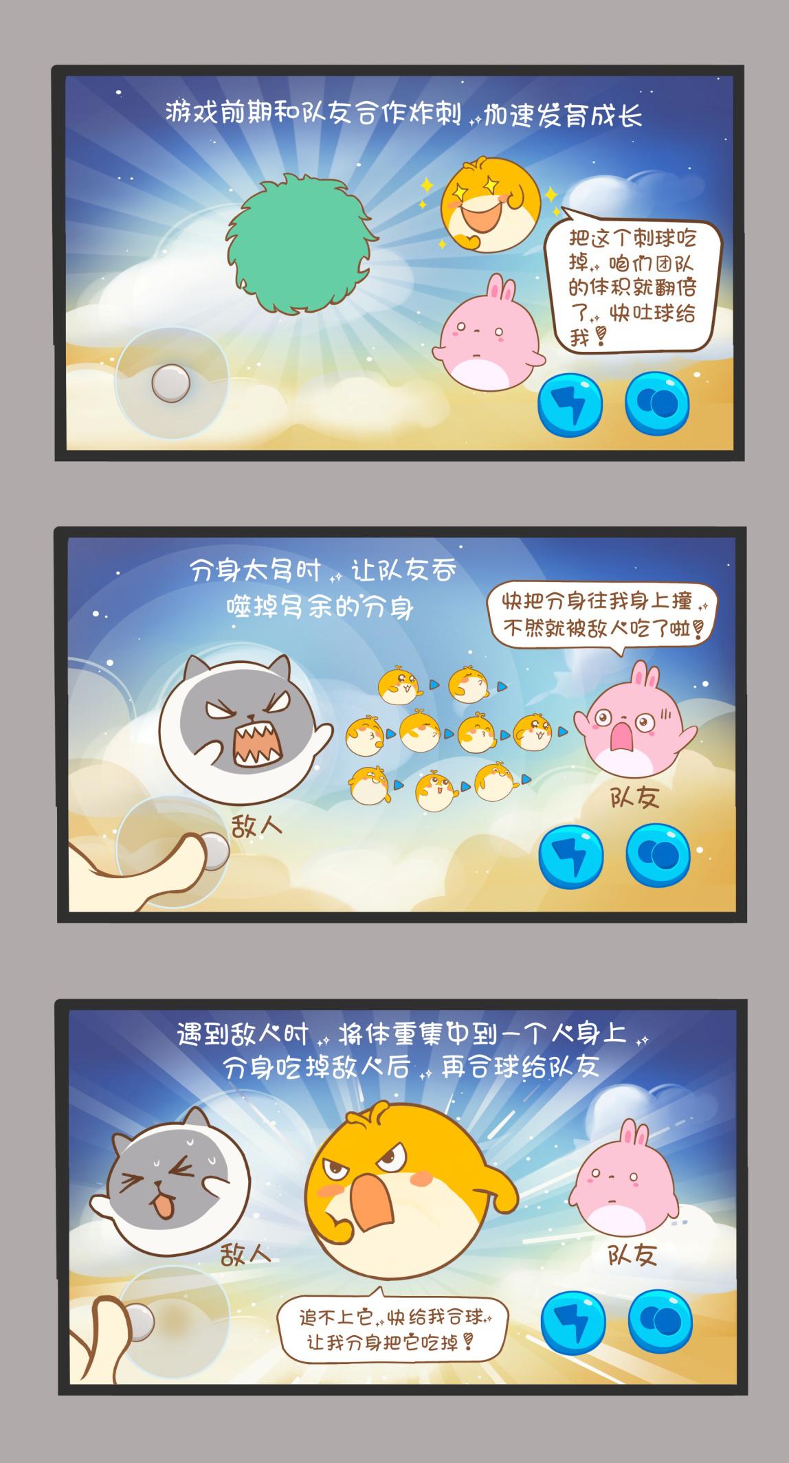 《欢乐球吃球》星姐漫画课堂-小白的成神之路!