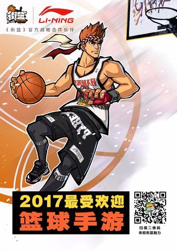 投入好玩的篮球盛宴《街篮》逛戏电竞与守旧体