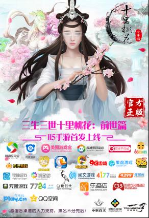 《三生三世十里桃花》H5手游持续火爆 楚枫网络高瞻远瞩