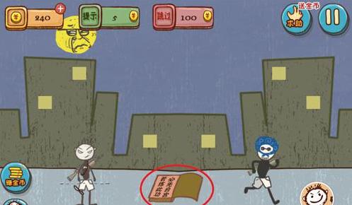 《史上最坑爹的游戏4》第三关玩法攻略