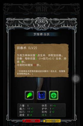 《地下城堡2:黑暗觉醒》法师转职攻略