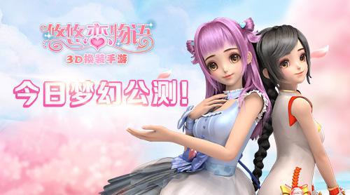 3D换装手机游戏《悠悠恋物语》昔日梦境公测!