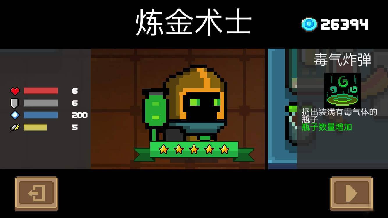 《元气骑士》炼金术师角色介绍