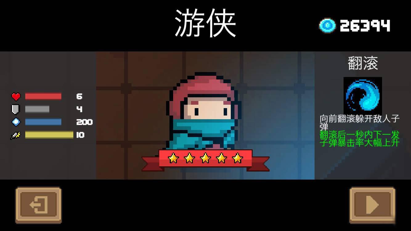 《元气骑士》游侠角色介绍
