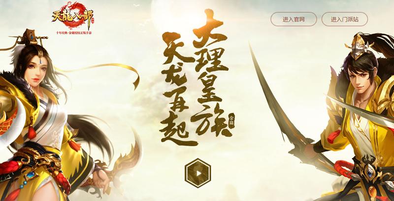 《天龙八部手游》新门派曝光 天龙重现江湖!
