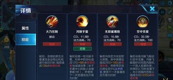 《王者荣耀》s8鲁班七号玩法说明介绍