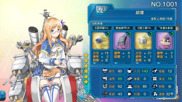 《战舰少女r》养殖简易攻略