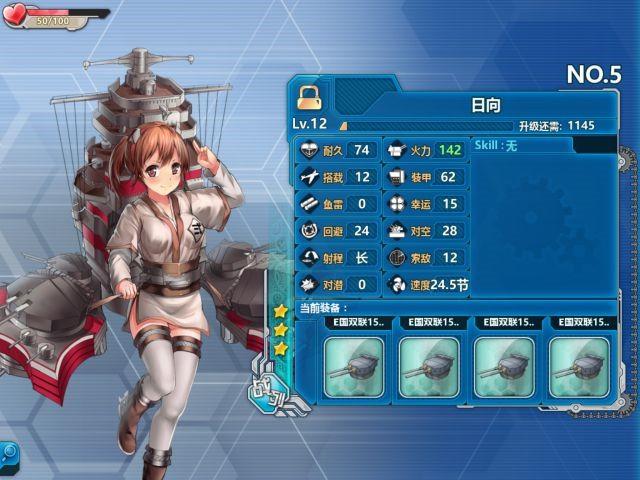 《战舰少女r》日向评测