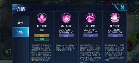 《王者荣耀》s8貂蝉半肉输出玩法说明介绍