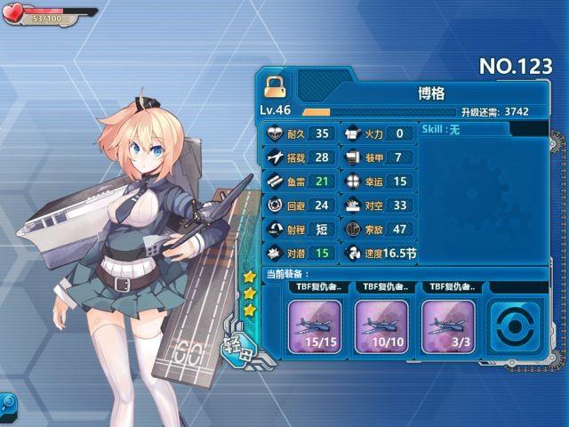 《战舰少女r》博格评测