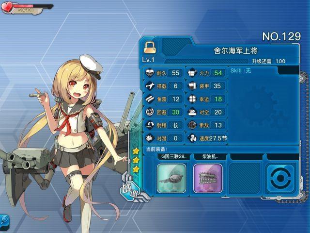 《战舰少女r》舍尔海军上将评测