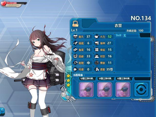 《战舰少女r》衣笠评测