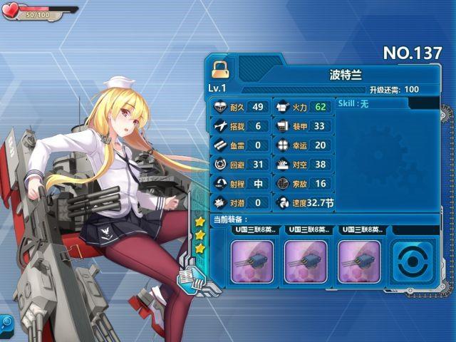 《战舰少女r》波特兰评测