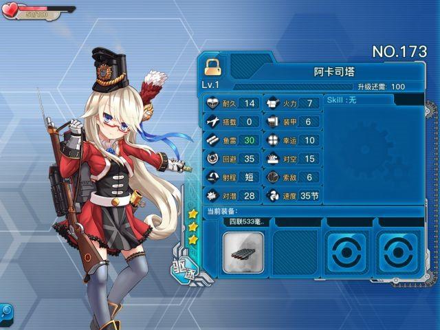 《战舰少女r》阿卡司塔评测