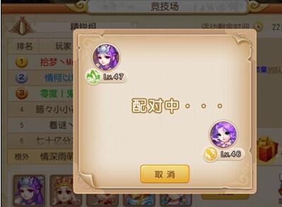 《梦幻西游手游》竞技场PK攻略说明介绍
