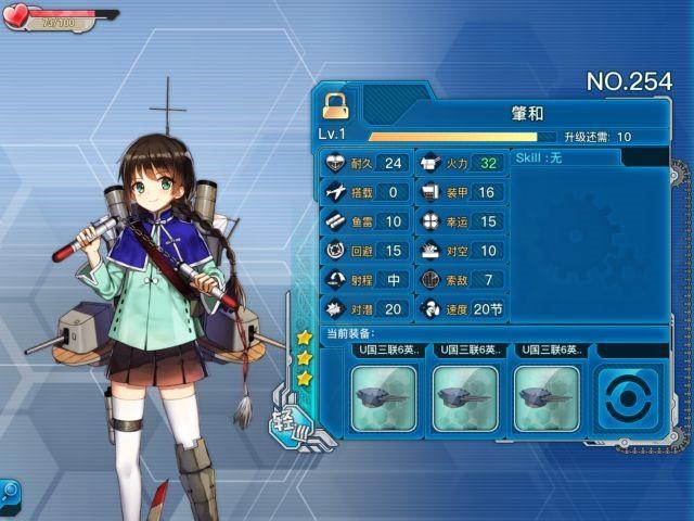 《战舰少女r》肇和评测
