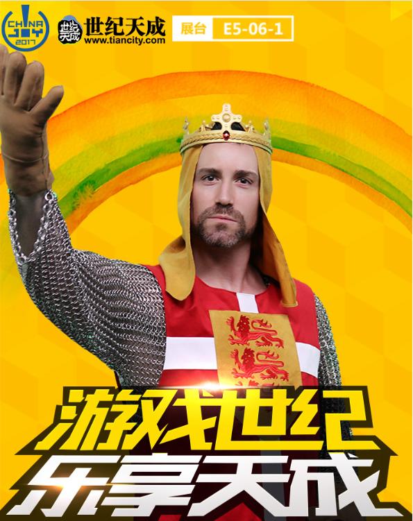 2017世纪天成ChinaJoy倒计时开启,缤纷活动火热呈现