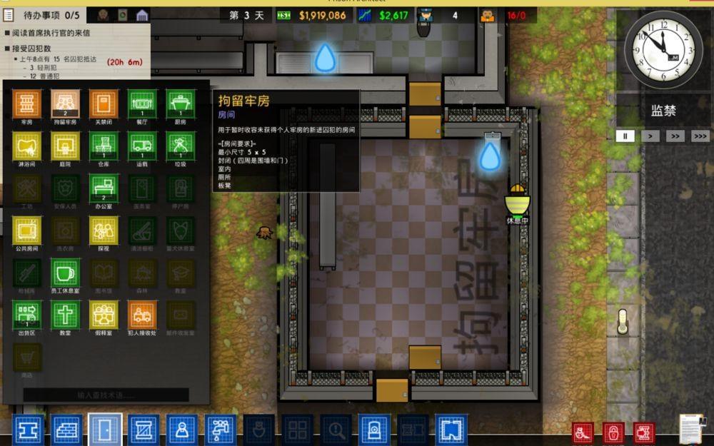《监狱建筑师》拘留牢房(holding cell)区域详解