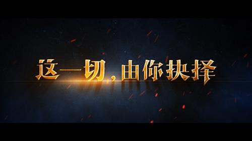 《黑暗与光明》手游CJ特别版CG首曝!这一切,由你抉择!