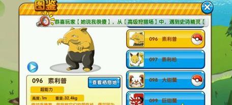 《口袋妖怪复刻》鬼斯捕捉方法介绍