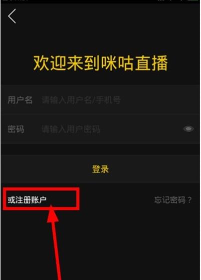 《咪咕直播》账户注册规则说明介绍