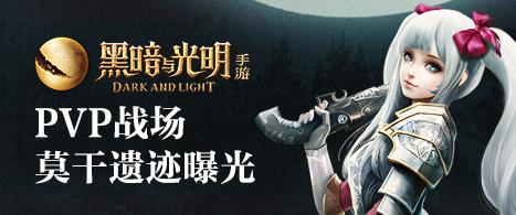 多元化战场《黑暗与光明》手游7V7莫干遗迹曝光!