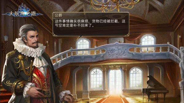 """征服神秘的东方《大航海之路》""""无法走出的困局""""剧情攻略介绍"""