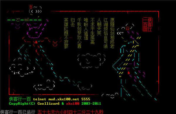 从MUD泥巴到AVG冒险,电子游戏中的剧情文字