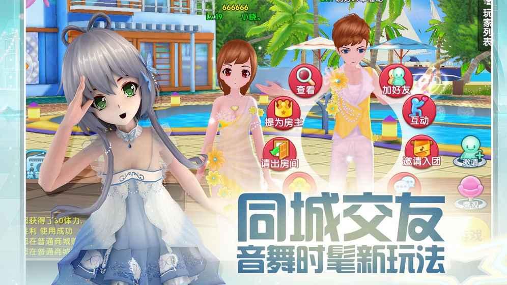 梦幻恋舞 电脑版