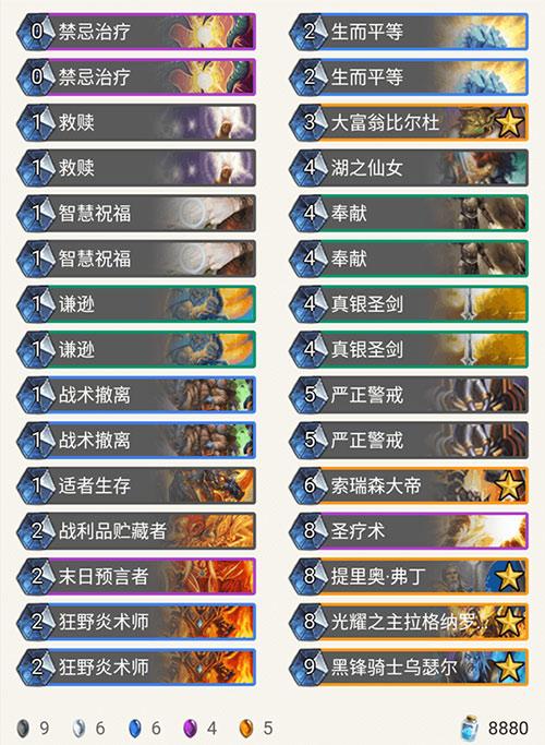 《炉石传说》本周更新乱斗模式,手牌自带大帝效果