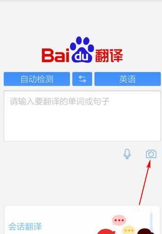 百度翻译拍照翻译怎么用 百度翻译使用方法教程 3DM手游
