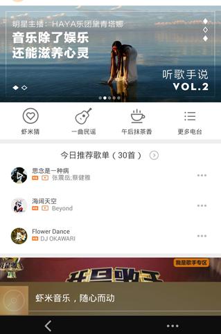 《虾米音乐》修改下载路径方法说明介绍