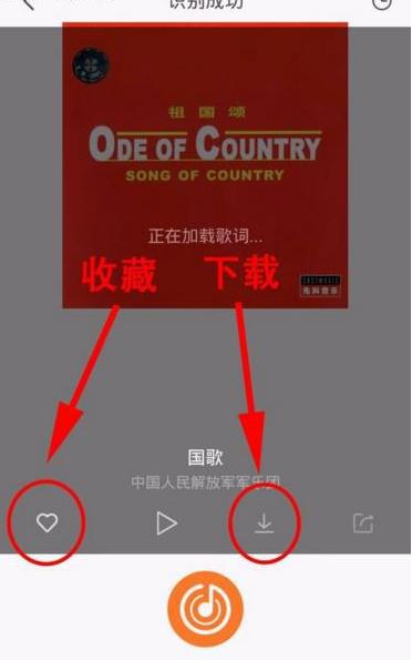 《虾米音乐》听歌识曲方法说明介绍